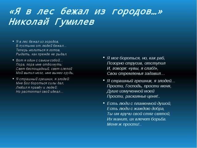 «Я в лес бежал из городов…» Николай Гумилев Я в лес бежал из городов, В пусты...