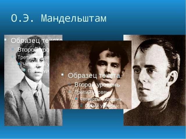 О.Э. Мандельштам