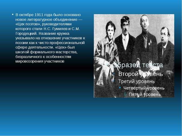 В октябре 1911 года было основано новое литературное объединение — «Цех поэто...