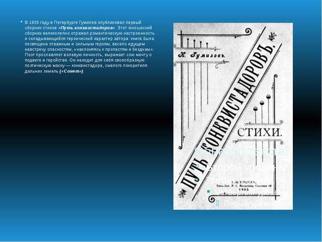В 1905 году в Петербурге Гумилев опубликовал первый сборник стихов«Путь конк...