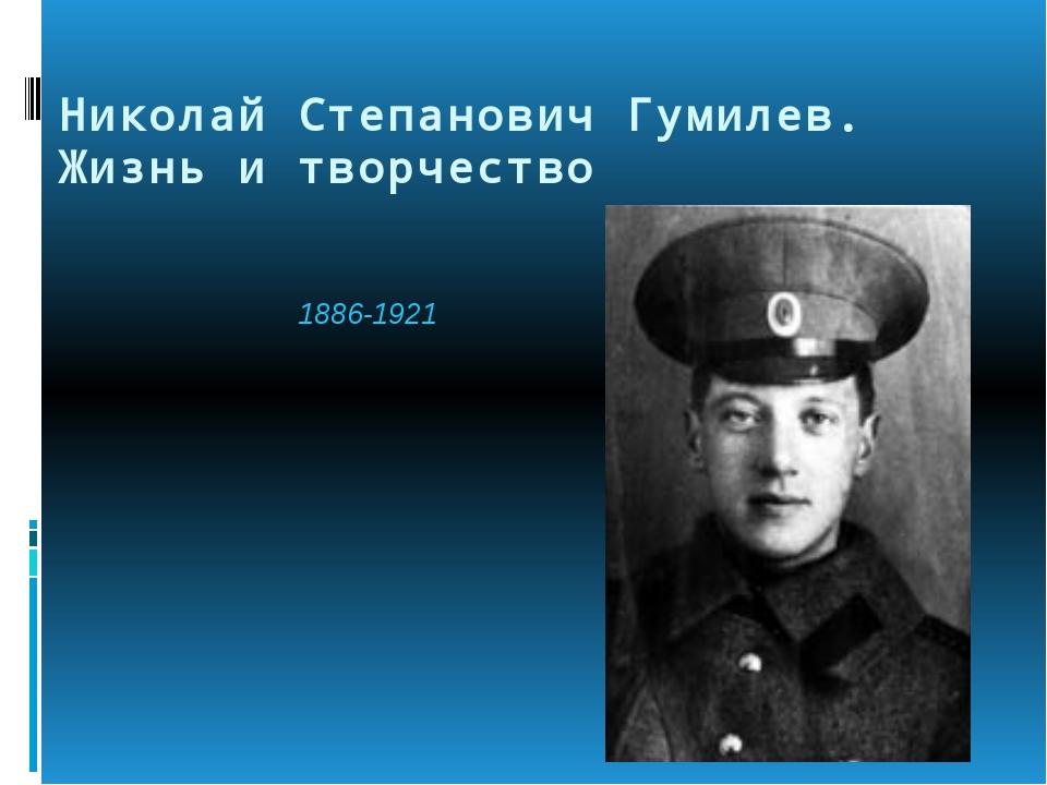 Николай Степанович Гумилев. Жизнь и творчество 1886-1921