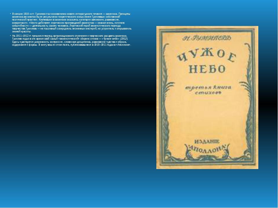 В начале 1910–х гг. Гумилев стал основателем нового литературного течения — а...