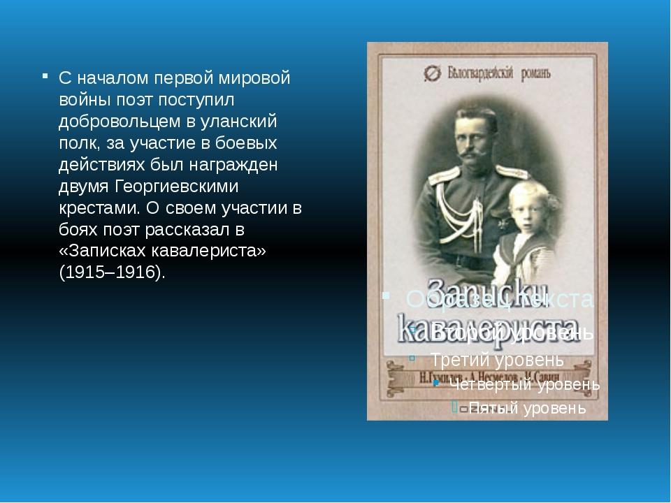 С началом первой мировой войны поэт поступил добровольцем в уланский полк, за...