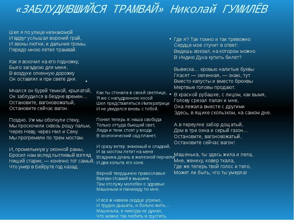 «ЗАБЛУДИВШИЙСЯ ТРАМВАЙ» Николай ГУМИЛЁВ Шел я по улице незнакомой И вдруг усл...