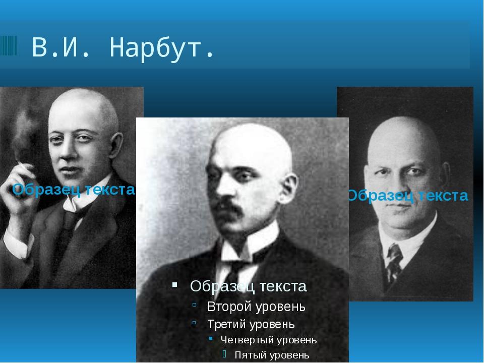 В.И. Нарбут.