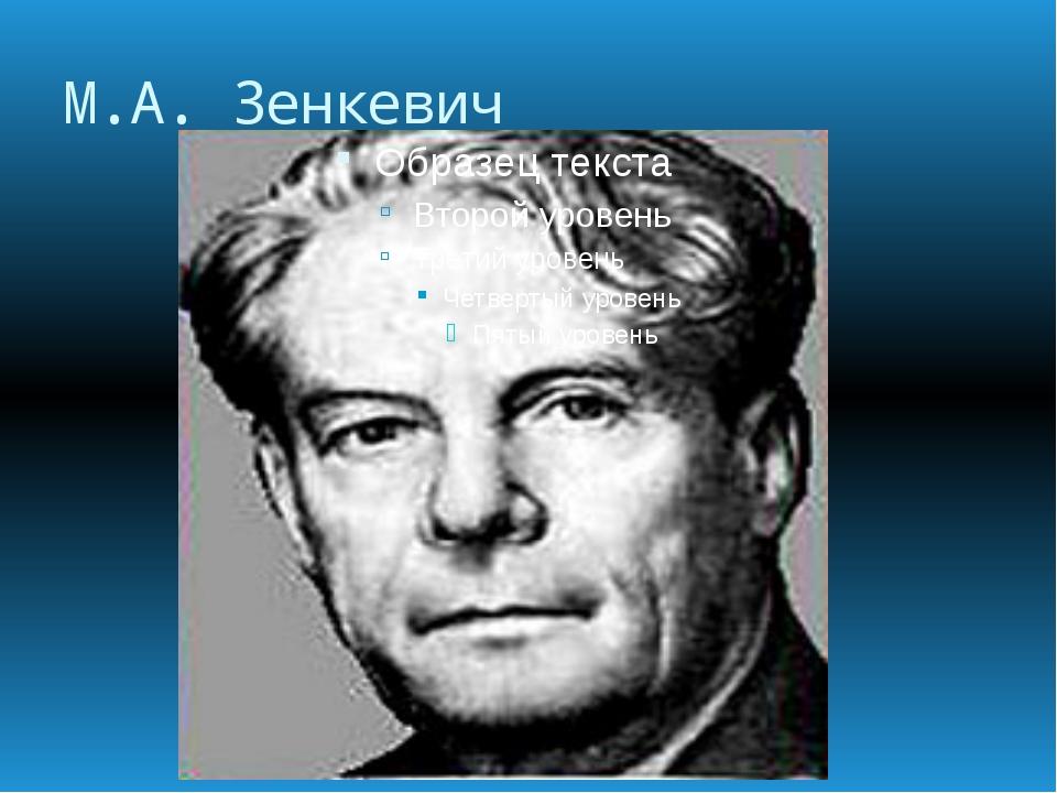 М.А. Зенкевич