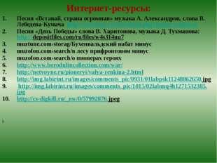 Интернет-ресурсы: Песня «Вставай, страна огромная» музыка А. Александров, сло