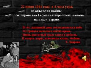 22 июня 1941 года в 4 часа утра, не объявляя войны, гитлеровская Германия ве