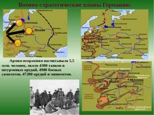 Армия вторжения насчитывала 5,5 млн. человек, около 4300 танков и штурмовых