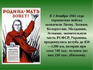 К 1 декабря 1941 года германские войска захватили Литву, Латвию, Белоруссию,