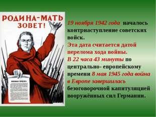 19 ноября 1942 года началось контрнаступление советских войск. Эта дата счита