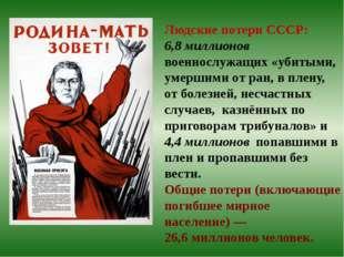 Людские потери СССР: 6,8 миллионов военнослужащих «убитыми, умершими от ран,