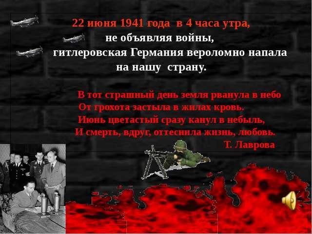 22 июня 1941 года в 4 часа утра, не объявляя войны, гитлеровская Германия ве...