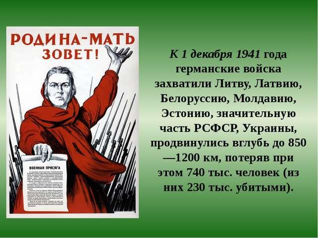 К 1 декабря 1941 года германские войска захватили Литву, Латвию, Белоруссию,...