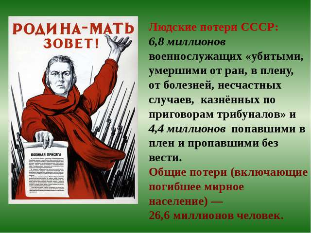 Людские потери СССР: 6,8 миллионов военнослужащих «убитыми, умершими от ран,...