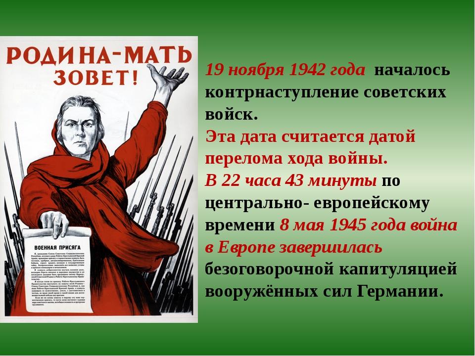 19 ноября 1942 года началось контрнаступление советских войск. Эта дата счита...