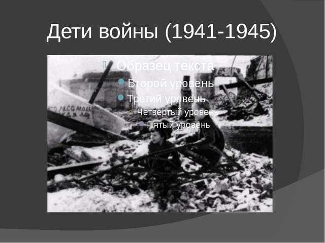 Дети войны (1941-1945)
