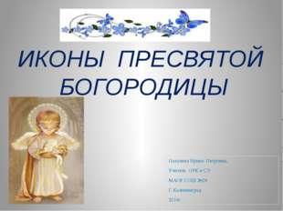 Пакулина Ирина Петровна, Учитель ОРК и СЭ МАОУ СОШ №29 Г. Калининград 2014г.