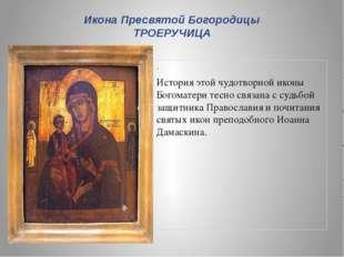 История этой чудотворнойиконы Богоматеритесно связана с судьбой защитника