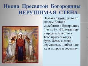 . Икона Пресвятой Богородицы НЕРУШИМАЯ СТЕНА  Названиеиконедано по слов