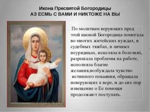 Икона Пресвятой Богородицы АЗ ЕСМЬ С ВАМИ И НИКТОЖЕ НА ВЫ . По молитвам вер