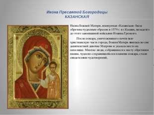 Икона Божией Матери, именуемая «Казанская» была обретена чудесным образом в