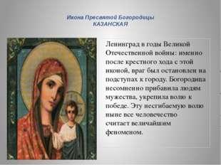 Икона Пресвятой Богородицы КАЗАНСКАЯ Ленинград в годы Великой Отечественной
