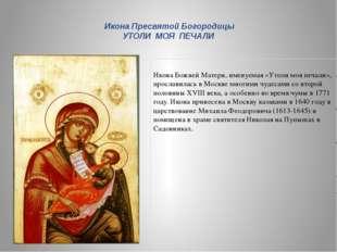 Икона Божией Матери, именуемая «Утоли моя печали», прославилась в Москве мно