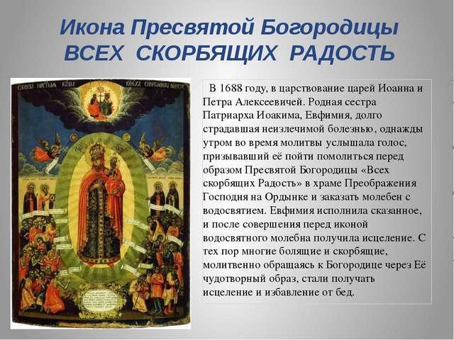 Икона Пресвятой Богородицы ВСЕХ СКОРБЯЩИХ РАДОСТЬ В 1688 году, в царствова...