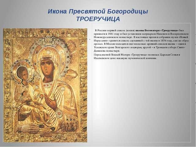 В Россию первый список (копия)иконы Богоматери «Троеручица»был принесён...