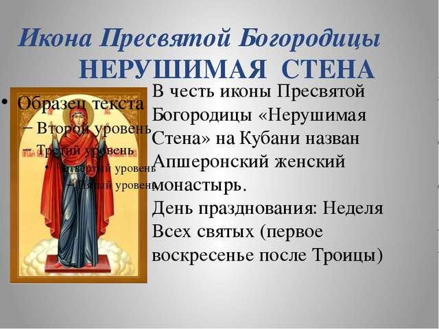 . Икона Пресвятой Богородицы НЕРУШИМАЯ СТЕНА В честь иконы Пресвятой Богоро...