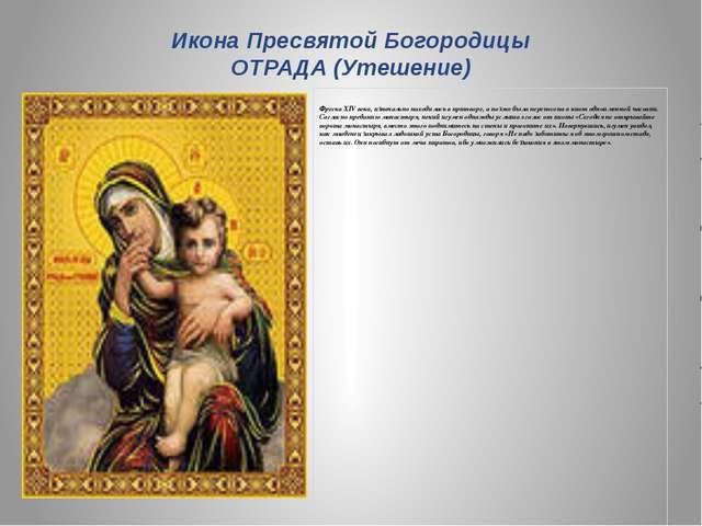 Фреска XIV века, изначально находилась в притворе, а позже была перенесена в...