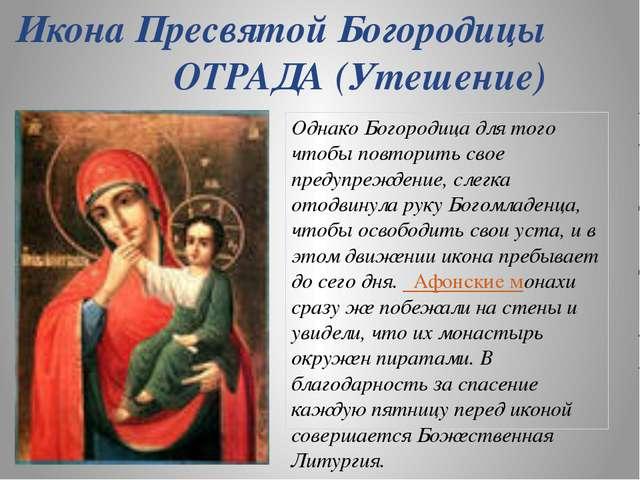 . Икона Пресвятой Богородицы ОТРАДА (Утешение) Однако Богородица для того чт...