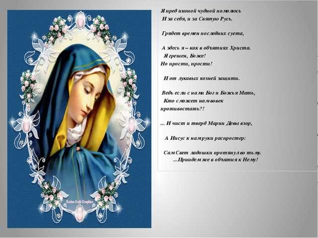 Я пред иконой чудной помолюсь И за себя, и за Святую Русь.  Грядет...