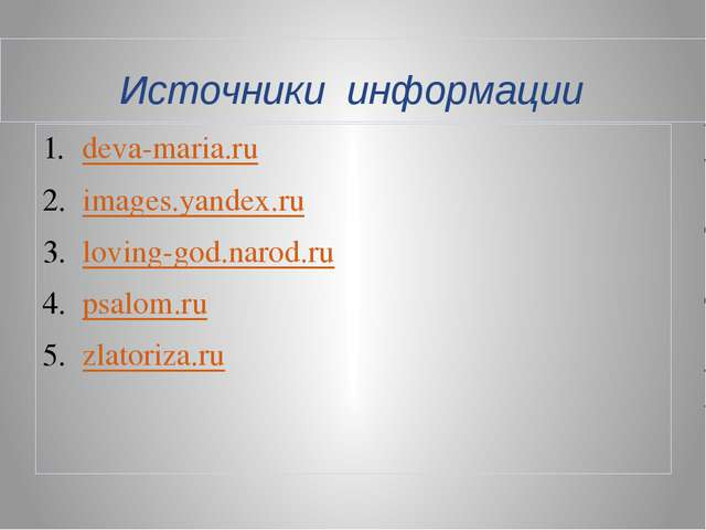 Источники информации deva-maria.ru images.yandex.ru loving-god.narod.ru psal...