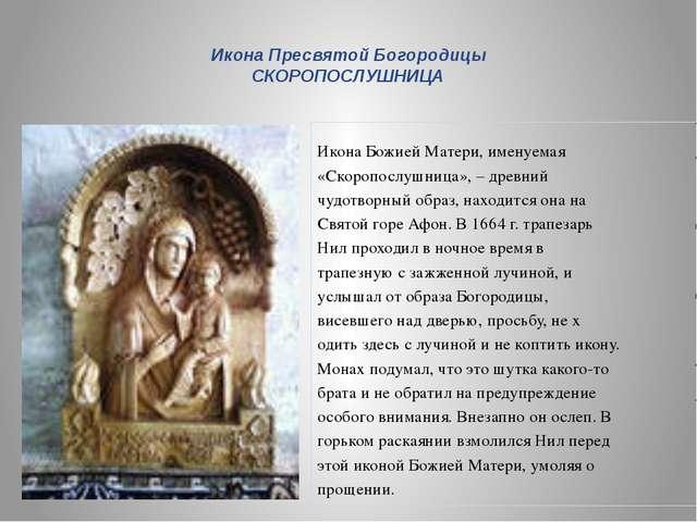 Икона Божией Матери, именуемая «Скоропослушница», – древний чудотворный обра...