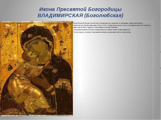 Икона Божией Матери, именуемая «Владимирская» написана, по преданию самим апо...