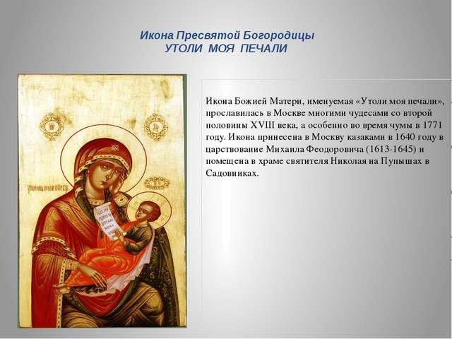 Икона Божией Матери, именуемая «Утоли моя печали», прославилась в Москве мно...