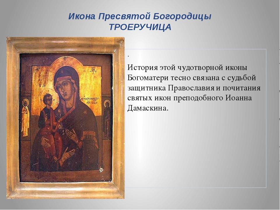История этой чудотворнойиконы Богоматеритесно связана с судьбой защитника...