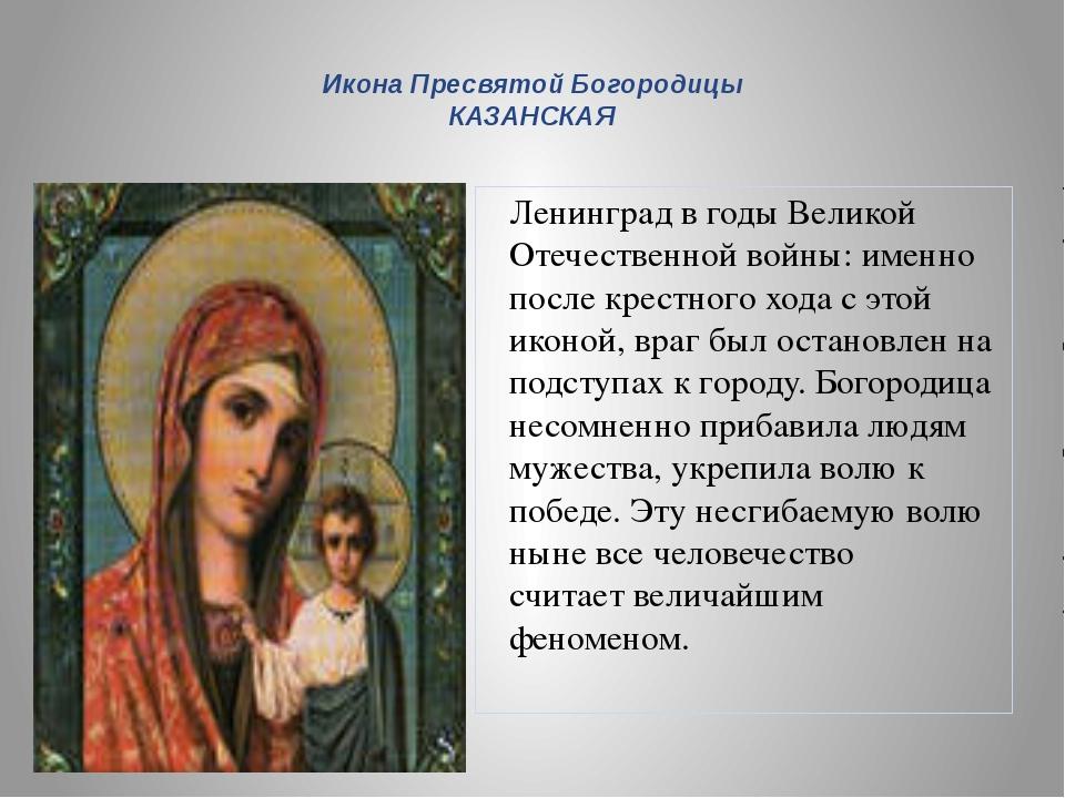 Икона Пресвятой Богородицы КАЗАНСКАЯ Ленинград в годы Великой Отечественной...