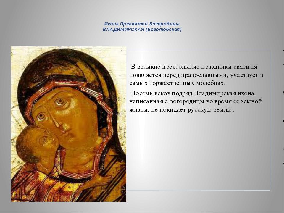 В великие престольные праздники святыня появляется перед православными, уча...