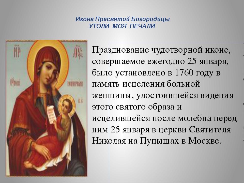 Икона Пресвятой Богородицы УТОЛИ МОЯ ПЕЧАЛИ Празднование чудотворной иконе...