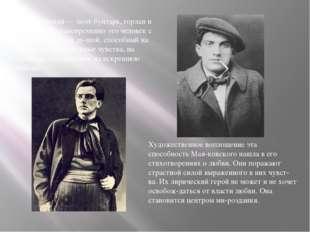 В.Маяковский — поэт-бунтарь, горлан и агитатор. Но одновременно это человек