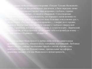 Иная интонация свойственна стихотворению «Письмо Татьяне Яковлевой». Первонач