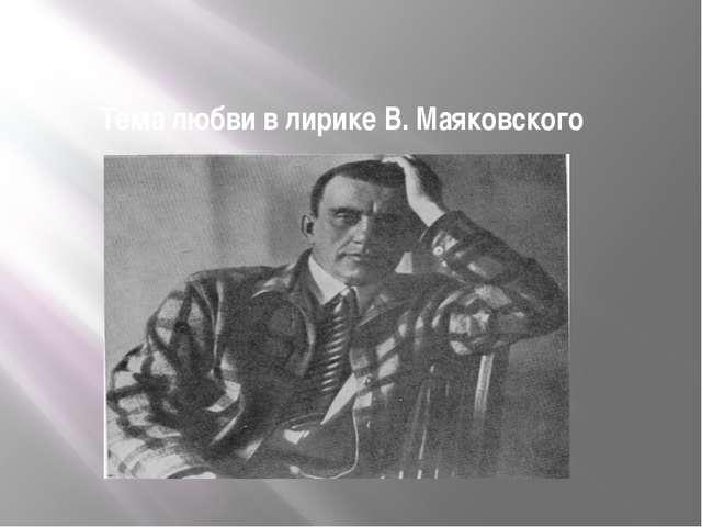 Тема любви в лирике В. Маяковского