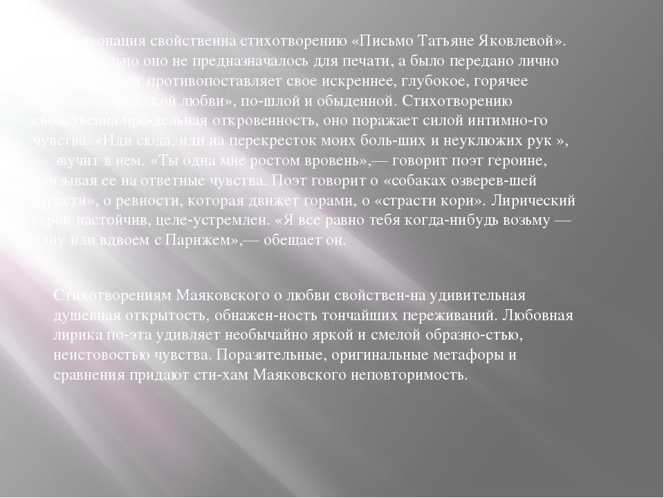 Иная интонация свойственна стихотворению «Письмо Татьяне Яковлевой». Первонач...