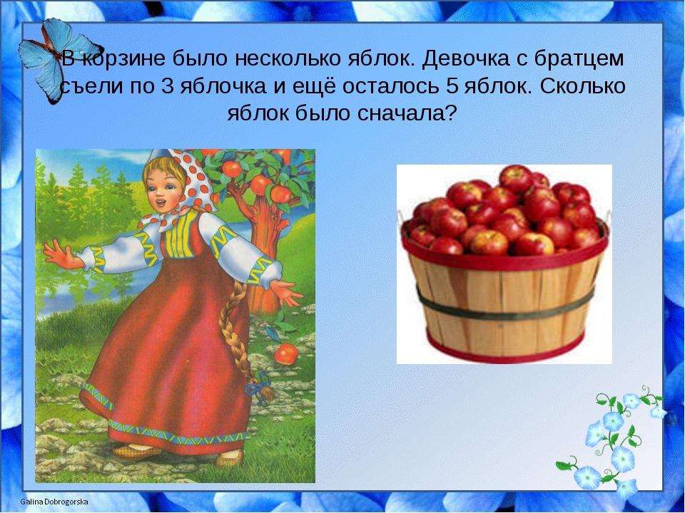 В корзине было несколько яблок. Девочка с братцем съели по 3 яблочка и ещё ос...