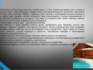 Парная баня на Руси была известна у славян уже в V—VI вв. Баней пользовались