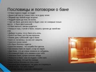 Пословицы и поговорки о бане • В бане парок и ладит, и гладит. • Душистый па