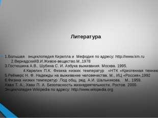 Литература 1.Большая энциклопедия Кирилла и Мефодия по адресу: http://www.km